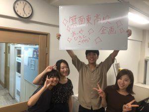 箕面東キックオフミーティング!!_190919_0005